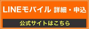 LINEモバイル公式サイト