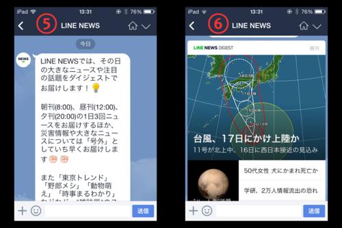 lineNews02.png