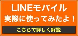 LINEモバイルの情報サイト