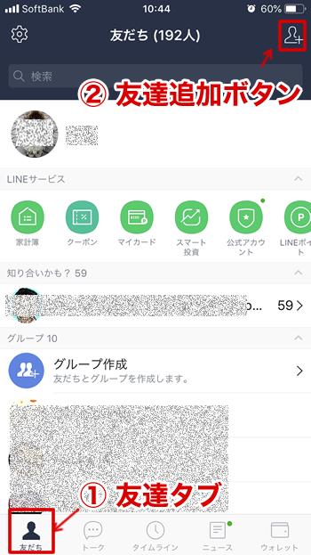 LINEアプリ内の操作方法