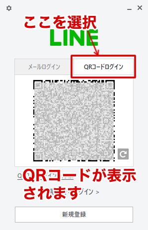 QRコード表示
